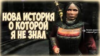 Skyrim НОВАЯ ИСТОРИЯ СПУСТЯ 8 ЛЕТ ПРОХОЖДЕНИЕ Dawnguard #1