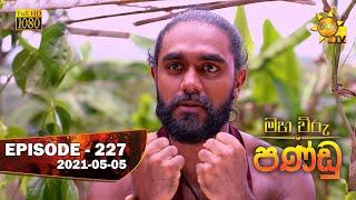 Maha Viru Pandu | Episode 227 | 2021-05-05 Thumbnail