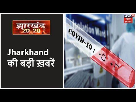 Jharkhand 20-20 | देश में Corona मरीजों की संख्या 4 लाख 56 हजार के पार | 24 June 2020