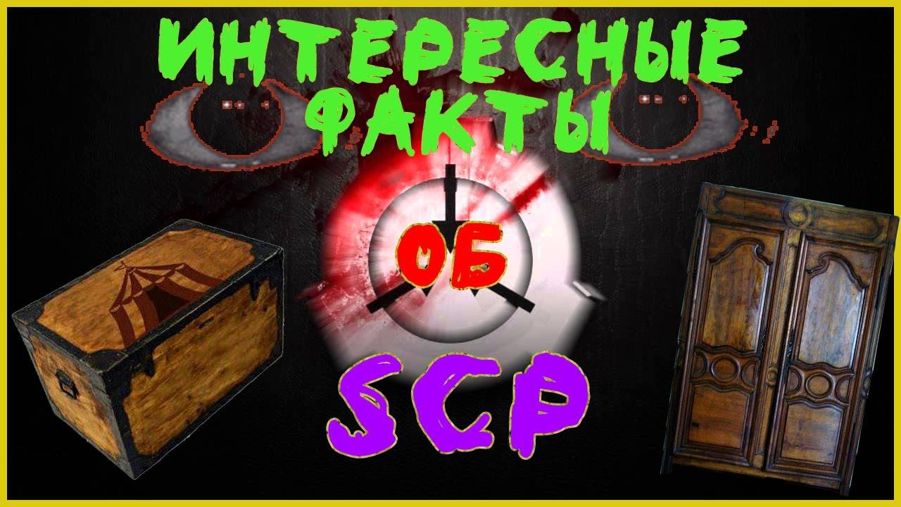 Интересные Факты об SCP - Ящик с игрушками и Шкаф с тайной информацией / 4609 - 190