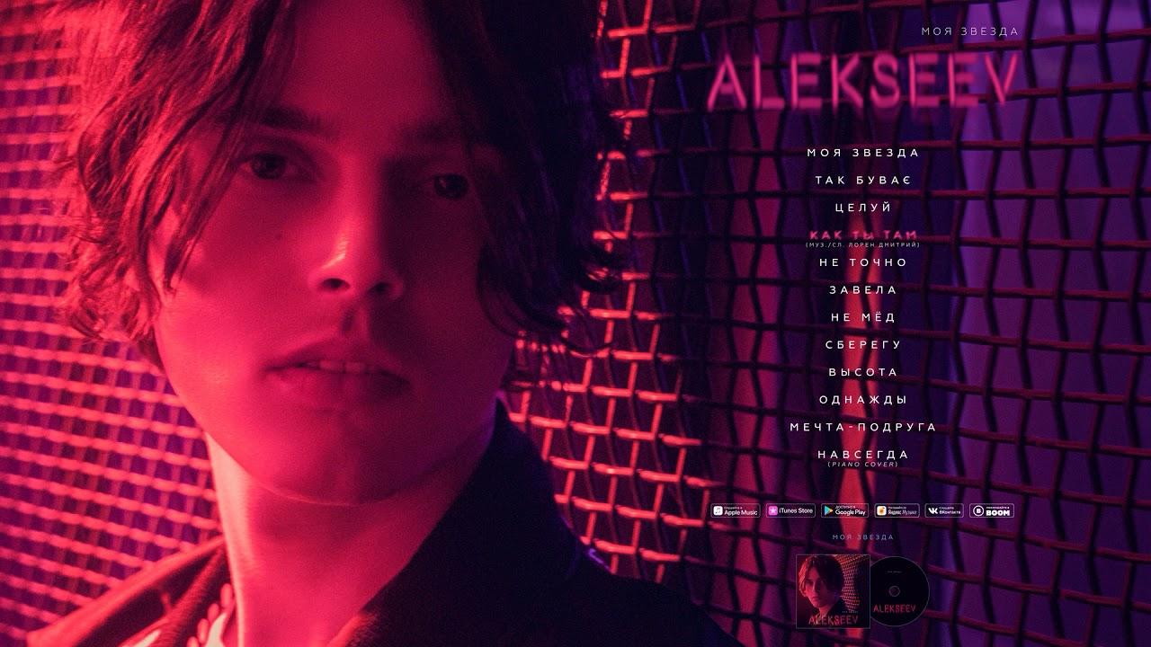 ALEKSEEV - КАК ТЫ ТАМ [OFFICIAL AUDIO]
