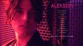 Download ALEKSEEV - КАК ТЫ ТАМ [OFFICIAL AUDIO] Mp3 and Videos