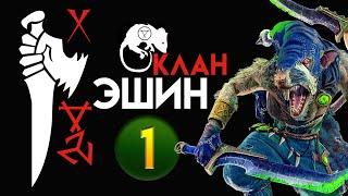 Клан Эшин прохождение Total War Warhammer 2 за скавенов (Сникч) - #1