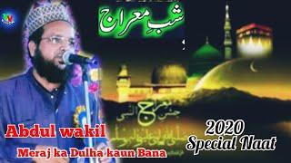 Meraj ka Dulha kaun Banaa Jibril Ami Se Pucho-Special  Naat Kalam Abdul Wakil -