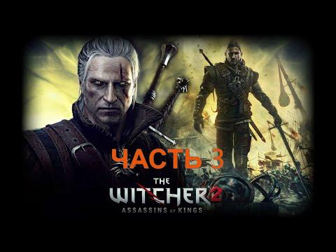 The Witcher 2 (Ведьмак 2) 2020 -- Подземелья замка Ла Валет||Побег с тюрьмы