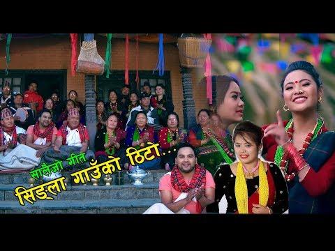 New Nepali typical salaijo song 2018   सालैजो Singla Gaauko Thito   Bimal Pariyar & Muna Thapa Magar