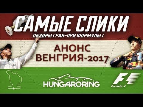 Формула 1 Гран при Венгрии 2017 АНОНС Hungarian GP Preview