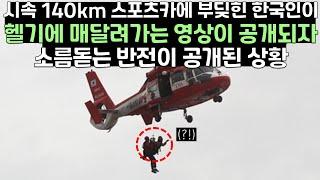 시속 140km 스포츠카에 부딪힌 한국인이 헬기에 매달…