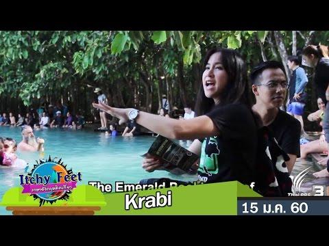 Krabi - วันที่ 13 Jan 2017
