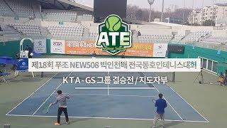 제18회 푸조 NEW508 빅인천배 전국동호인테니스대회…