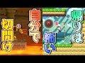 ◆7【視聴者コースと宿題コース】スーパーマリオメーカー2を優しく実況プレイ!