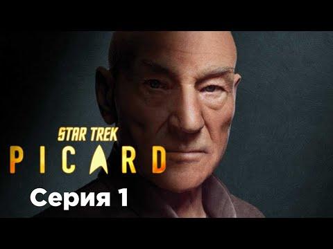 Звездный Путь Пикар 1 серия - подробный разбор (Star Trek Picard 2020)