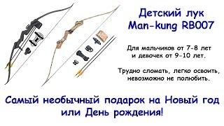 видео Детский лук - купить. Игрушка лук - лук со стрелами для мальчиков.