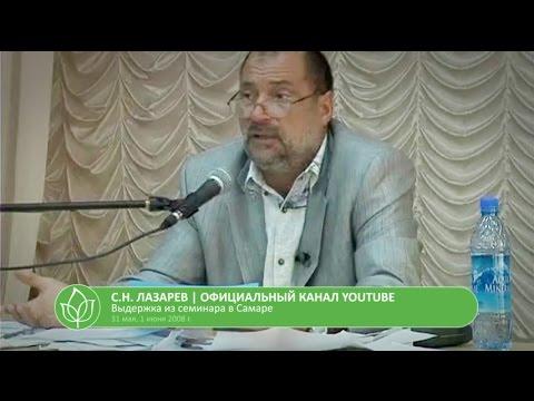 Лазарев карма и секс