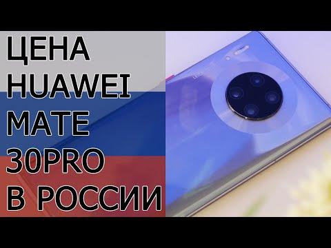 Цена HUAWEI Mate 30 Pro в России (без Google сервисов)