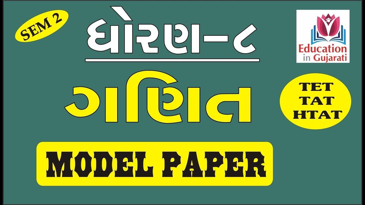 Std 8 sem 2 maths model paper 2018