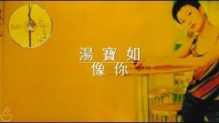 湯寶如 – 像你 [Lyrics MV] (1997) thumbnail