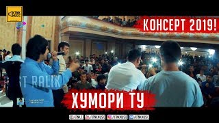 Rest Pro Ralik - Хумори ту КОНСЕРТ 2019