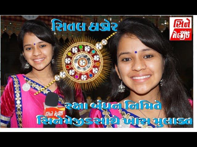 Shital Thakor Exclusive Video Interview For Raksha Bandhan With CMW Gujarati Full HD