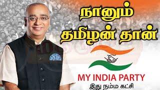 நானும் தமிழன் தான் - அனில் குமார் ஓஜா | Anil Kumar Ojha Interview | My India Party | MadhimugamTV