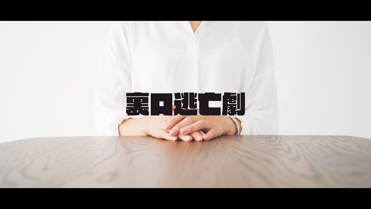 裏口逃亡劇 「nanashi」ミュージックビデオ公開!