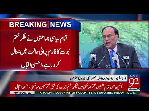 Interior Minister Ahsan Iqbal's press conference in Islamabad - 23 October 2017 - 92NewsHDPlus