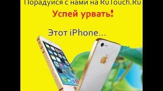 Выгодно купить iphone в Москве!