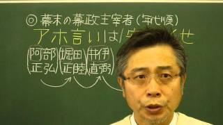 語呂合わせ日本史〈ゴロテマ〉65(近現1(基本16)幕末の幕政主宰者)