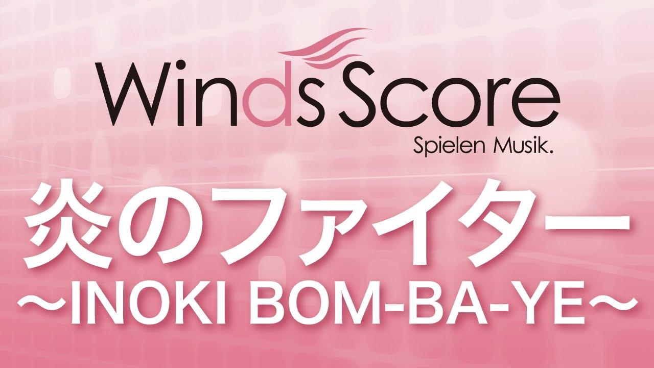 WSL-11-004 炎のファイター~INO...