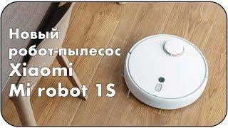 xiaomi Mijia Sweeping Robot 1S - новый робот пылесос с лучшей системой навигации