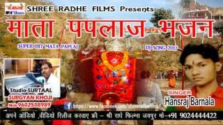 mata paplaj bhajan dj song 2017 singer hansraj barnala shree radhe films