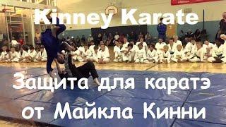 Kinney Karate / Защита для каратэ от Майкла Кинни(Защита для каратэ, представленная американцем Майклом Кинни (Michael Kinney) в своём Kinney Karate, показана в данном..., 2016-04-24T20:10:51.000Z)