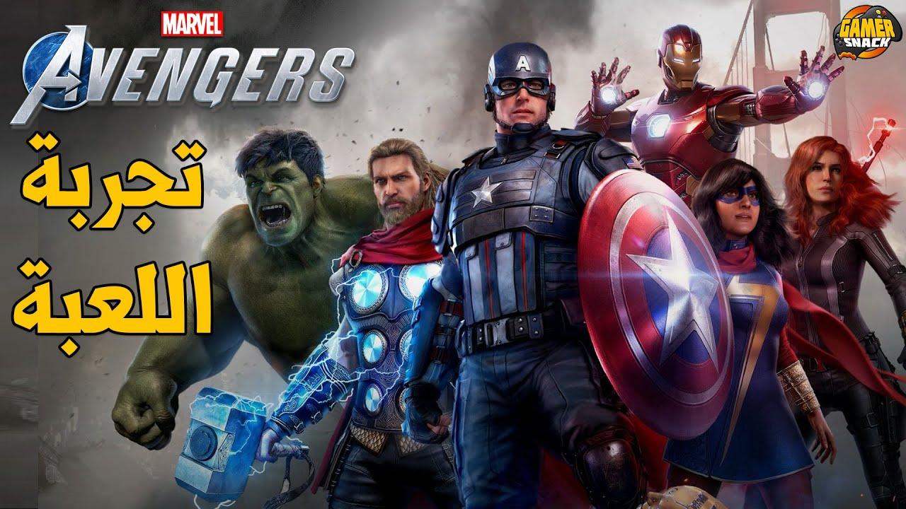 Marvel Avenger's ⌬ تجربة أبطال الأفنجرز