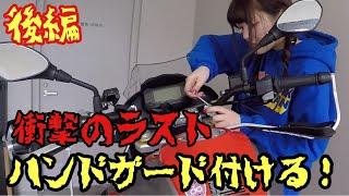 【Barkbusters】ハンドガード付けるよ〜後編【G310GS・バイク女子】