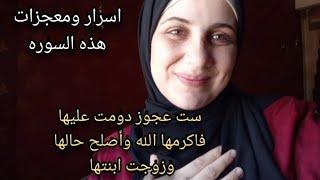 رددي هذه السوره بعد عصر الجمعه/ست عجوز دومت عليها ولم تعلم غيرها فاكرمها واغنها وسد دينها