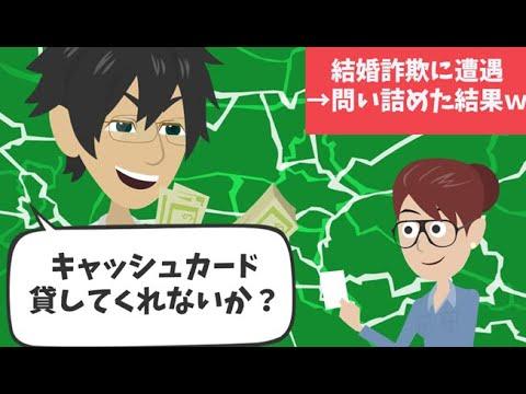 出會い系アプリで知り合った結婚詐欺師の手口が酷すぎるw→噓 ...