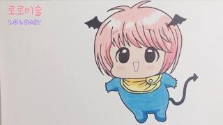 로로미술}캐릭터그리기#28. 베베데빌: 마오(ちび☆デビ!: まおちゃん) thumbnail