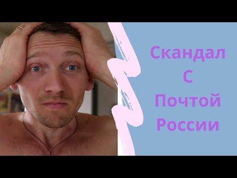 скандал на почте России не отдают посылку Нижний Новгород