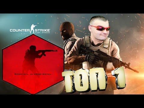 ВЗЯЛ ТОП 1 в CS GO ☛ ЗАПРЕТНАЯ ЗОНА Counter Strike Global Offensive thumbnail