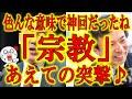 【『宗教』ついて♪】先日の超絶神回百田尚樹チャンネルで色々ございました宗教発言!という訳で僕も『宗教』について話していいすか?あのね、日本て既に結構「神の国」だと思うんだけど?だって正月初詣行ってるん
