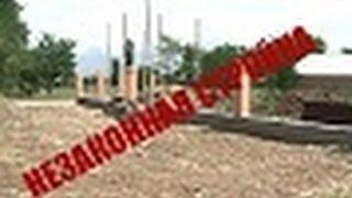Чечня. Незаконная стройка(Комментарии к видео доступны на http://www.groztrk.net Строительная площадка находится при въезде в село Ачхой-Марта..., 2013-07-15T07:05:54.000Z)