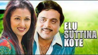 Elu Suttina Kote Kannada Movie | Yellu Suttina Kote | Ambarish,Ramesh Aravind, Devaraj | Upload 2017