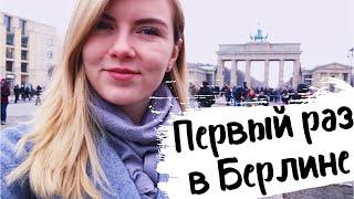 Берлин. Ночь. Прибытие   Трип Берлин-Париж #1