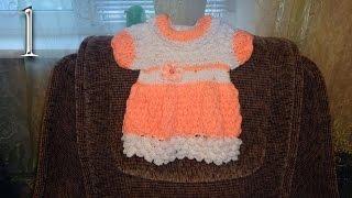 Детское платьице (платье) вязание спицами подарок своими руками