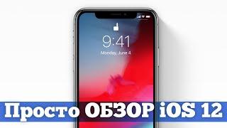 Обзор iOS 12 beta: о чём не сказали Apple?