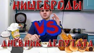 Дневник Депутата VS Нищеброды. Бесплатная еда на 11 дней. Финал