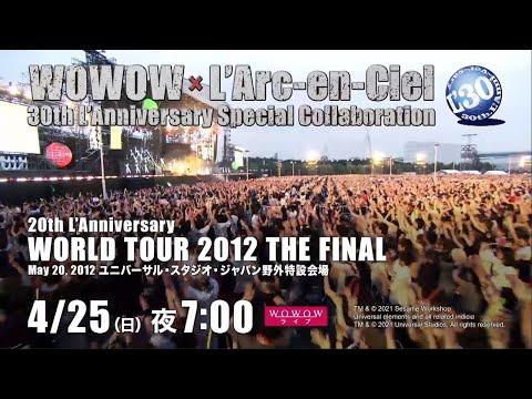 【最新版】L'Arc〜en〜Ciel(ラルクアンシエル)人気曲ランキング!