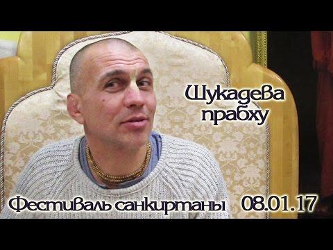 null  - Шукадева прабху