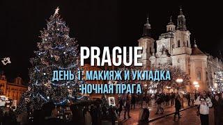 Vlogmas Prague макияж и укладка прогулка по ночной Праге