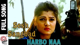 Harbo Naa | Full Video | Sesh Sangbad- The Last News | Srabanti | Pallav Gupta |Ujjaini | Amit Sur